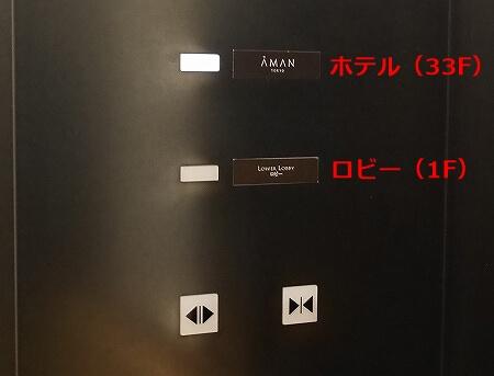 アマン東京 行き方 入り口 エレベーター