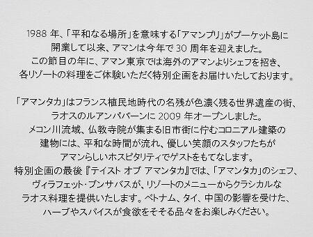 アマン東京 ラウンジ ラオス テイスト オブ アマンタカ