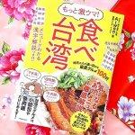 もっと激ウマ!食べ台湾 ブログ 本 ガイドブック
