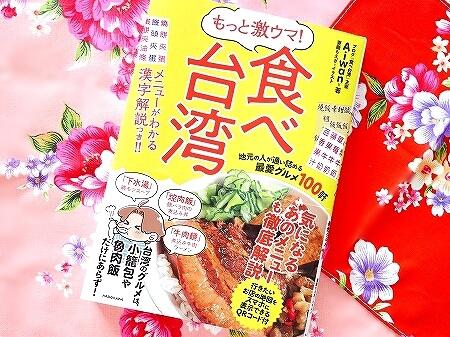 もっと激ウマ!食べ台湾 ブログ 本 ガイドブック 新刊