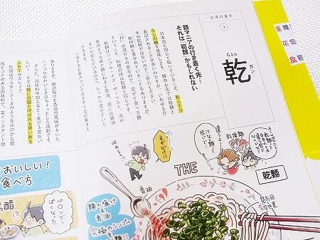 もっと激ウマ!食べ台湾 ブログ 本 おすすめ ガイドブック 新刊