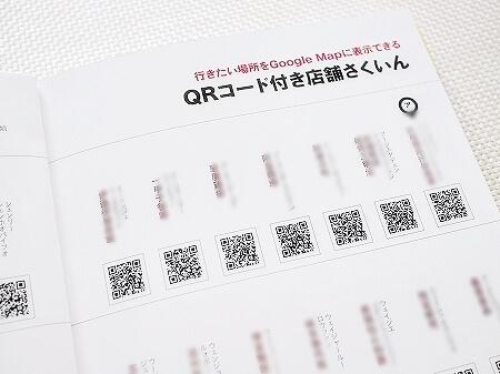 もっと激ウマ!食べ台湾 ブログ 本 おすすめ ガイドブック 新刊 内容 口コミ レビュー QRコード