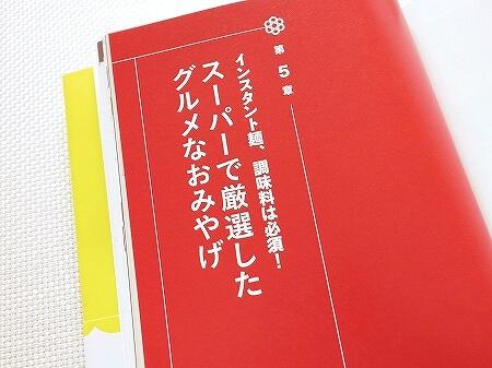 もっと激ウマ!食べ台湾 ブログ 本 おすすめ ガイドブック 新刊 内容 口コミ レビュー