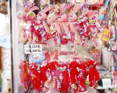台湾 台北 星通有限公司 星通傢飾布 窗簾・傢飾布 迪化街 ディーホアジエ てきかがい 花布 花柄 テディベア うさぎ キーホルダー マスコット