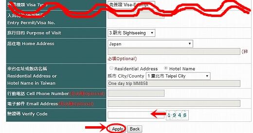台湾 入国カード オンライン申請の方法 記入例