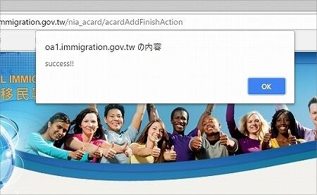 台湾 入国カード オンライン申請の方法 記入例 成功