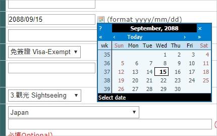台湾 入国カード オンライン申請の方法 記入例 期限 期間 いつからできる