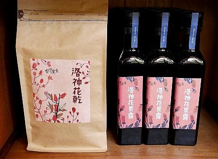 台湾 台北 土生土長 お土産 自然食品 オーガニック ローゼル 洛神花