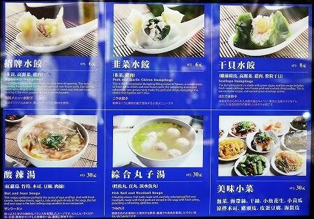 台湾 台北 巧之味手工水餃 水餃子 Takumi Dumplings