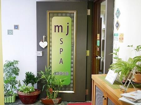 台湾 台北 m&j SPA 匯峰健康中心 おすすめ 足裏マッサージ 足つぼ エステ