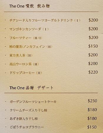 台湾 台北 The One オシャレ カフェ 中山 メニュー