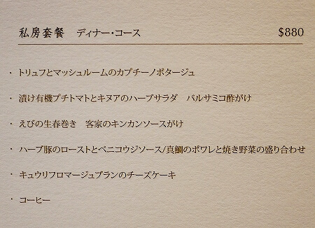 台湾 台北 The One オシャレ カフェ 中山 ディナーコース メニュー