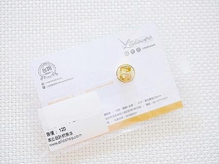 台湾 刺繍 ワッペン ピン サンダル 電気釜 タピオカミルクティー 台物製造所