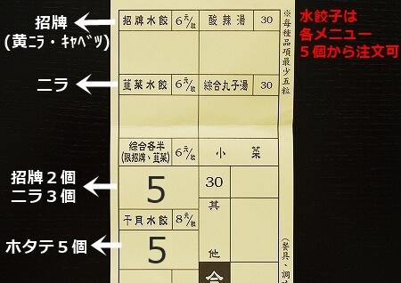 台湾 台北 巧之味手工水餃 水餃子 Takumi Dumplings 注文方法