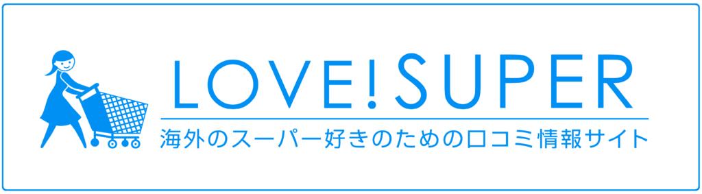 海外のスーパー好きのための口コミ情報サイト LOVE!SUPER ラブ・スーパー