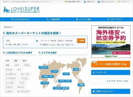 LOVE! SUPER 口コミサイト 海外のスーパー お土産