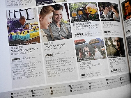 チャイナエアライン搭乗記 台湾 CI107 CI106 機内 映画