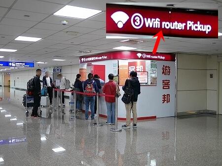 KKday ポケットwifi Wi-Fiルーターレンタル 受け取り場所 桃園空港第2ターミナル