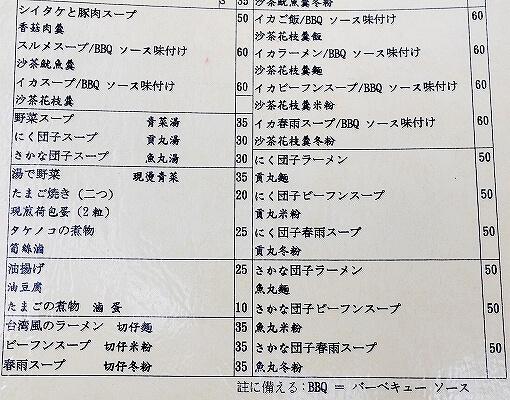 台北 天天利美食坊 西門 日本語メニュー
