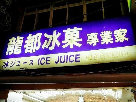 台北 龍都冰果専業家 八寶冰 かき氷 龍山寺