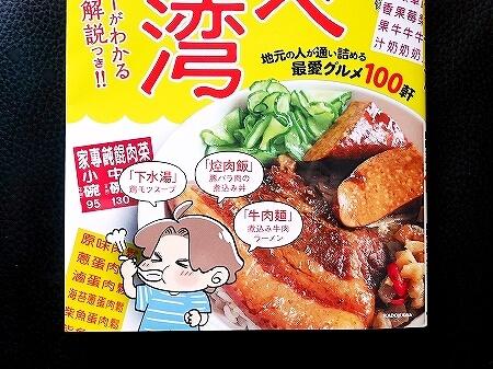 一甲子餐飲 食べ台湾 表紙 コンローファン