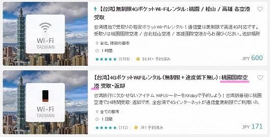 台湾 台北 wifi レンタル モバイル ポケット kkday 値段 料金