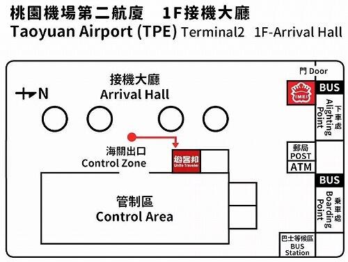 kkday wifi 桃園空港 台北 受け取り場所 返却 ルーター 第2ターミナル