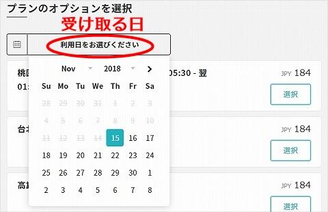 KKday ポケットwifi Wi-Fiルーターレンタル 予約方法