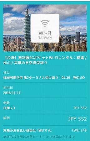 KKday Wi-Fiルーター レンタル ポケットwifi 台北 台湾 値段 料金