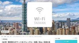 SIMより安い!台湾で「KKday」のWi-Fiルーターをレンタルしてみました♪なんと1日184円!おすすめ!