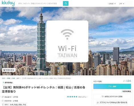KKday Wi-Fiルーター レンタル ポケットwifi 台北 台湾