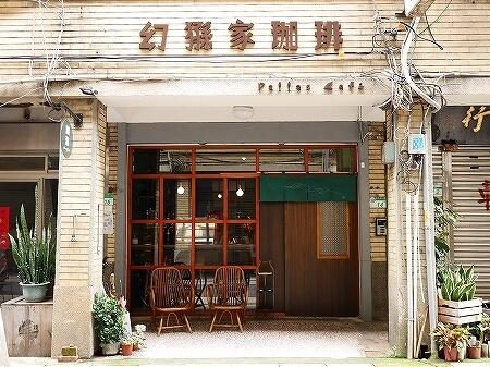 台湾 台北 幻猻家珈琲 Pallas Cafe 迪化街 ディーホアジエ おすすめ カフェ 外観