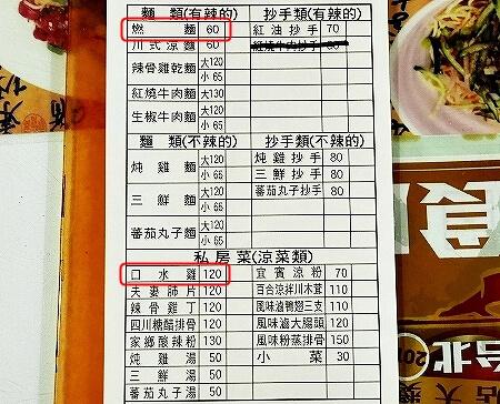 台湾 台北 天府麵庄 天府面荘 メニュー 値段