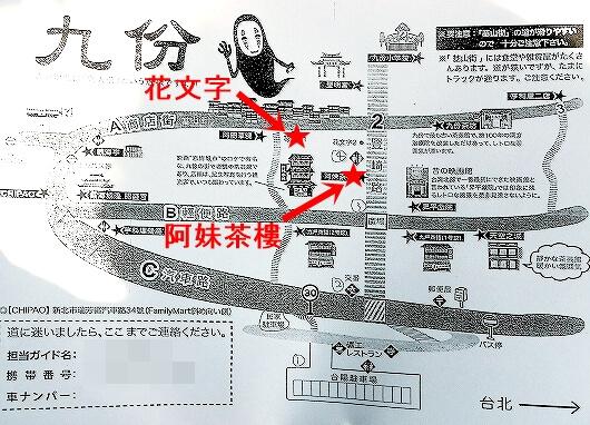 ベルトラ 夜の九份ツアー 台湾 九ふん オプショナルツアー 現地ツアー 地図 マップ