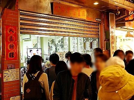 ベルトラ 夜の九份ツアー 台湾 九ふん オプショナルツアー 現地ツアー 花文字 九彬掌怪画廊