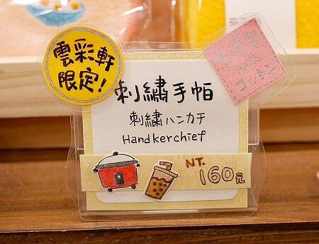 台湾 台北 雲彩軒 康青龍 カンチンロン お土産 雑貨 おすすめ 東門