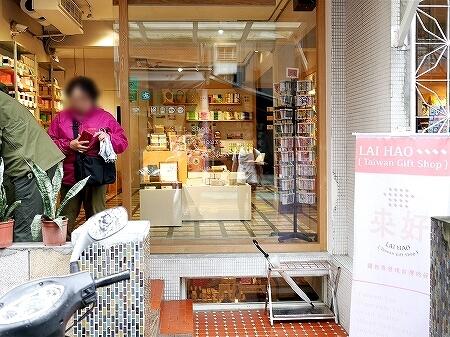 台湾 台北 おすすめ お土産屋さん 来好 LAI HAO Taiwan Gift Shop 雑貨屋 東門