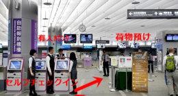 台北駅でのインタウンチェックインの方法♪至れり尽くせりで迷いようなし!(市内チェックイン)