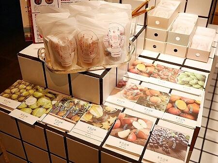 台北駅 果然滋味 ドライフルーツ おしゃれ