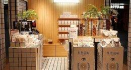 台北駅内のおしゃれすぎるドライフルーツ屋さん「果然滋味」青い香りがイイ♡ドライグァバをゲット♪