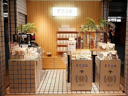 台北駅 果然滋味 ドライフルーツ おしゃれ 店舗