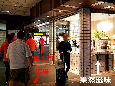 台北駅 果然滋味 ドライフルーツ おしゃれ 場所