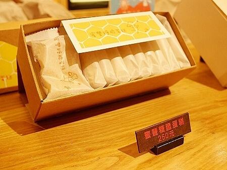 台湾 桃園空港第2ターミナル サニーヒルズの場所 商品 SunnyHills 微熱山丘 カステラ 蜜豐糖蛋糕  蜜豐糖脆蛋糕