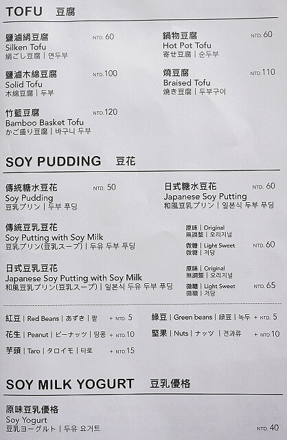 台湾 台北 二吉軒豆乳 Soypresso 東門 永康街 メニュー