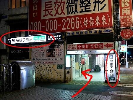 インキューブ台北駅店 インキューブタイペイメインステーション 品格子旅店北車館 立地 行き方 場所 入り口