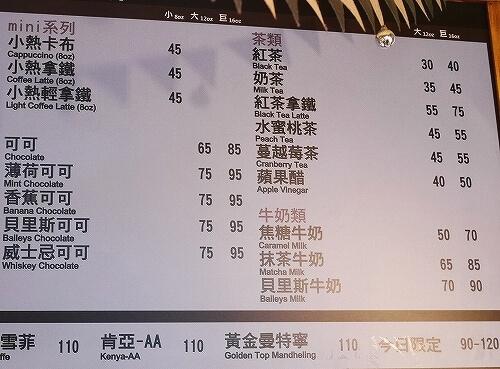 台湾 台北 Wilbeck Cafe 人気 カフェ 威爾貝克咖啡信陽店 メニュー