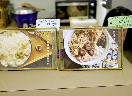 台湾 台北 心地日常 店内 メニュー
