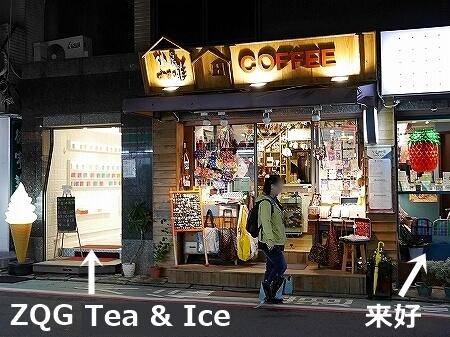 台湾 台北 東門 お土産屋 来好 LAI HAO 小分店 支店 場所