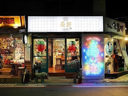 台北 おすすめ かわいい お土産屋さん 来好 LAI HAO 支店 東門 永康街