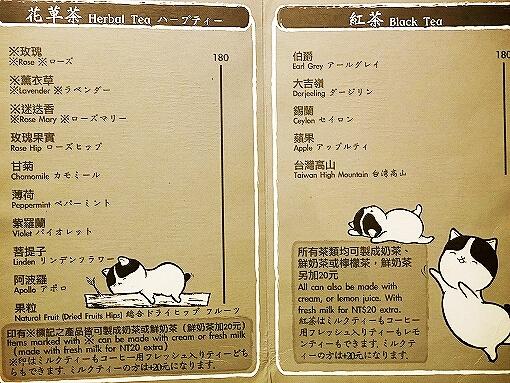 台湾 台北 猫カフェ ネコ 極簡cafe 極簡咖啡 メニュー